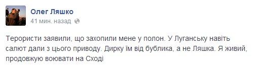 Олег Ляшко Facebook