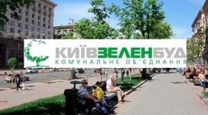 Київзеленбуд