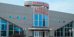 """Міжнародний аеропорт """"Луганськ"""" контролюють українські силовики"""