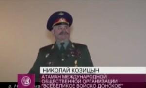 Микола Козицин Отаман