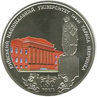 180 років Київському національному університету імені Тараса Шевченка