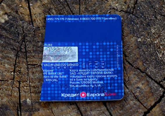 кредитна картка ЗАО «Кредит Европа банк»