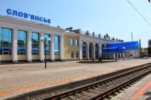 Слов'янськ з\д вокзал