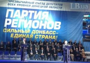 партія регіонів Донбас