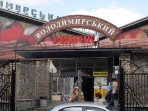 """Ринок """"Володимирський"""""""