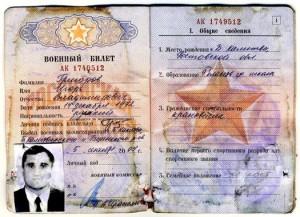 військовий квиток Григоров І.В