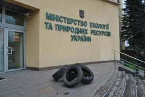 Мінприроди України