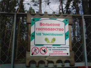 ТОВ «Укрмістобудпроект» мисливські угіддя