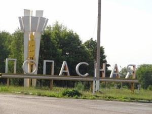 Попасна луганська область