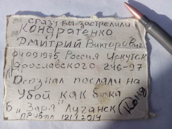 записка російського боєвика