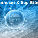 Українські кібервійська