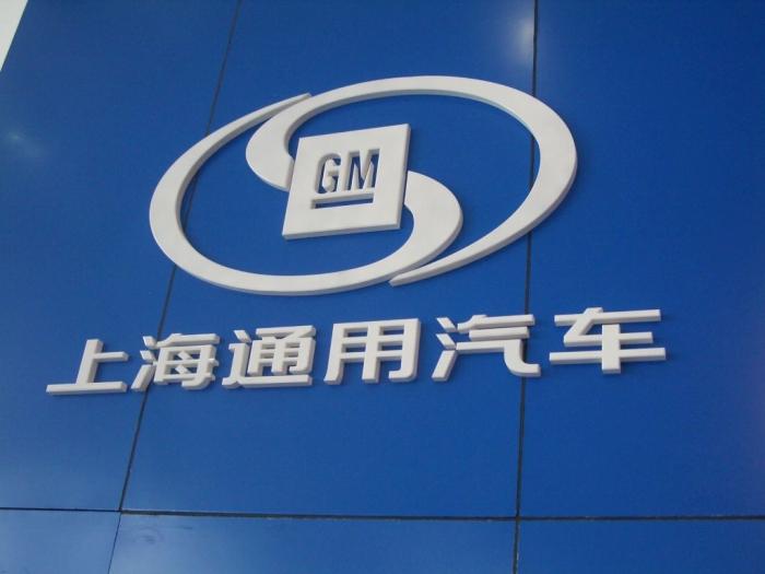 Shanghai GM корпорація