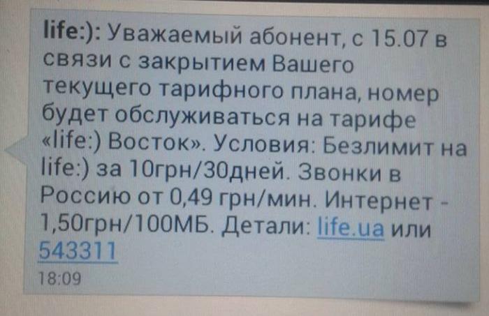 life:) восток