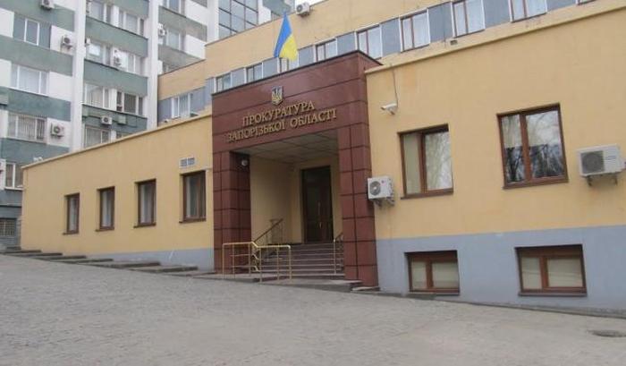 прокуратура Запорізької області