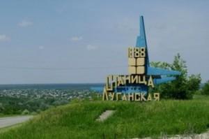 станиця луганська