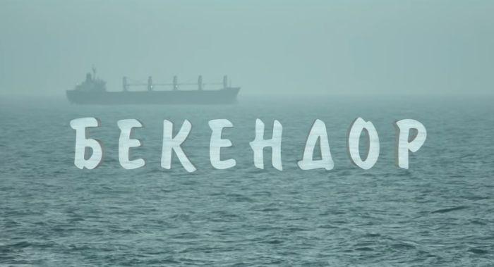 документальний фільм Бекендор