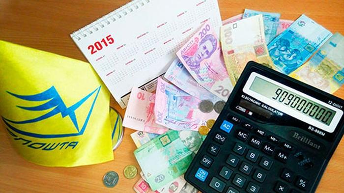 укрпошта податки за 2015