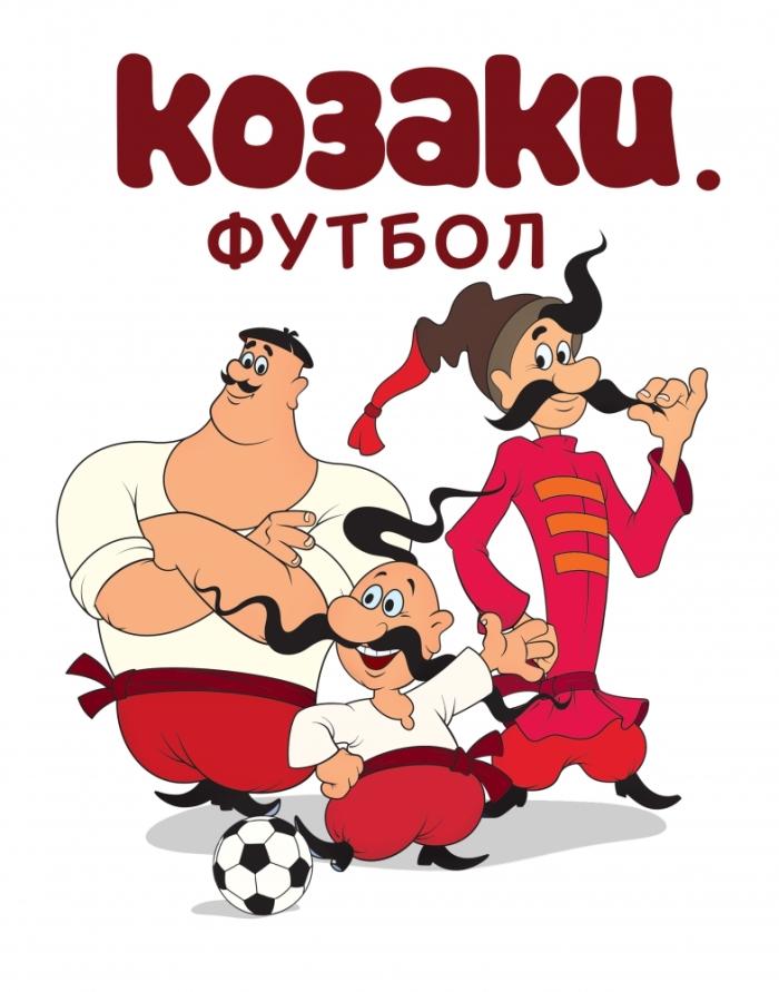 мультиплікаційний серіал казаки футбол
