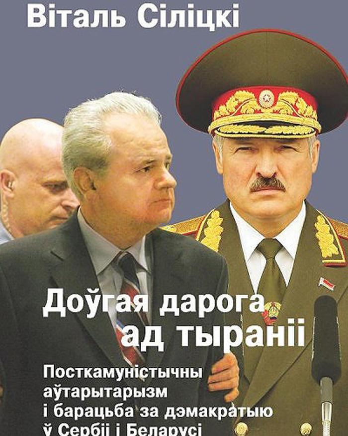 Віталій Сіліцький Довга дорога від тиранії
