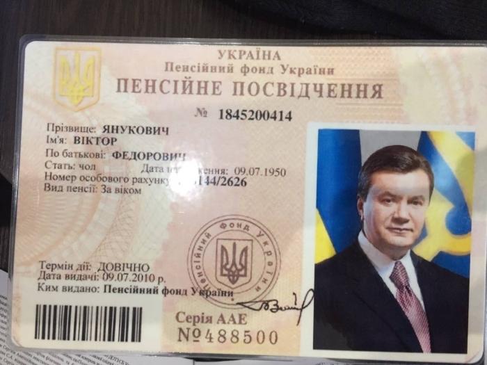 документи екс-президента України Віктора Януковича