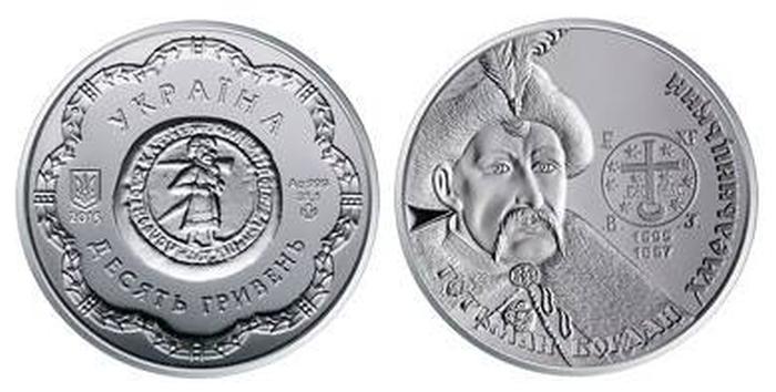 Богдан Хмельницький срібло 10 гривень