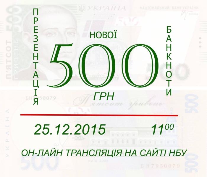 презентація банкноти 500 гривень