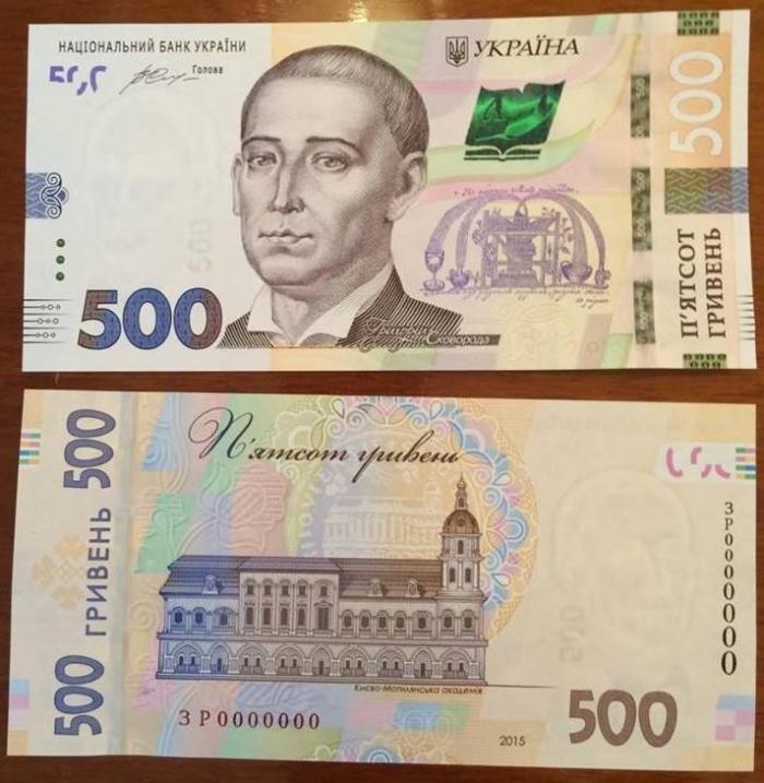 500 гривень зразка 2016 року