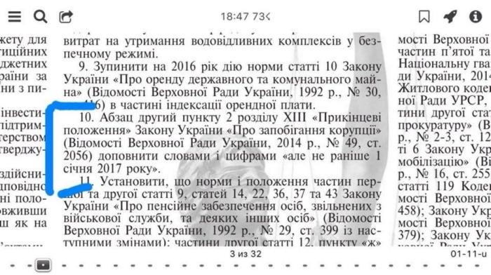 Андрій Деркач поправка