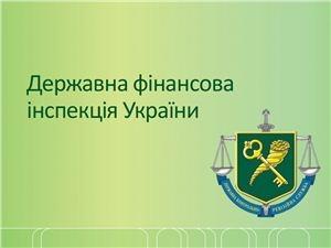 Держфінінспекція