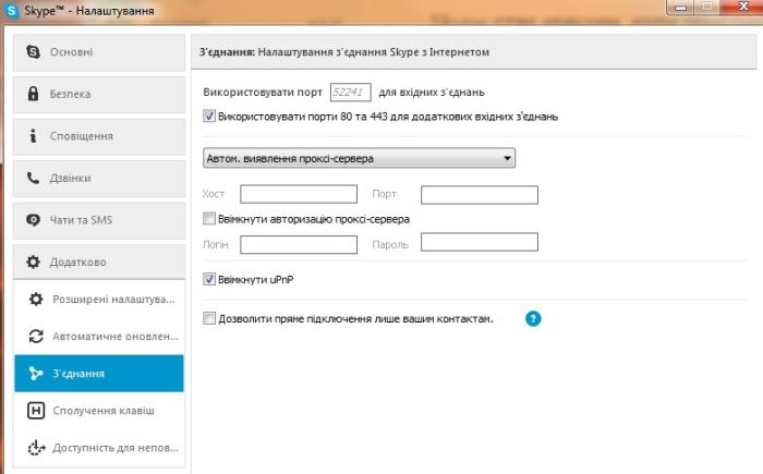 Skype налаштування