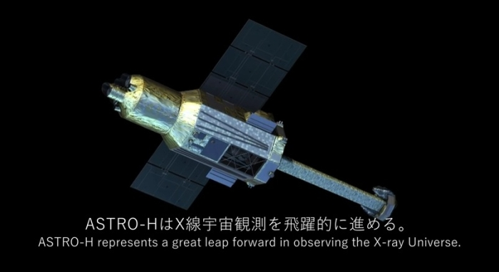 супутник Astro-H