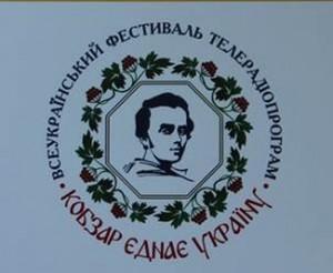 телерадіофестиваль Кобзар єднає Україну