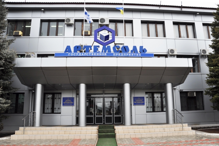 ДП Артемсіль