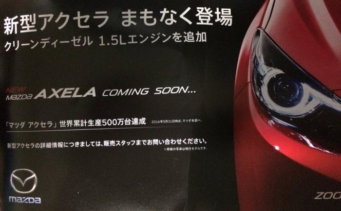 Mazda 3 тизер