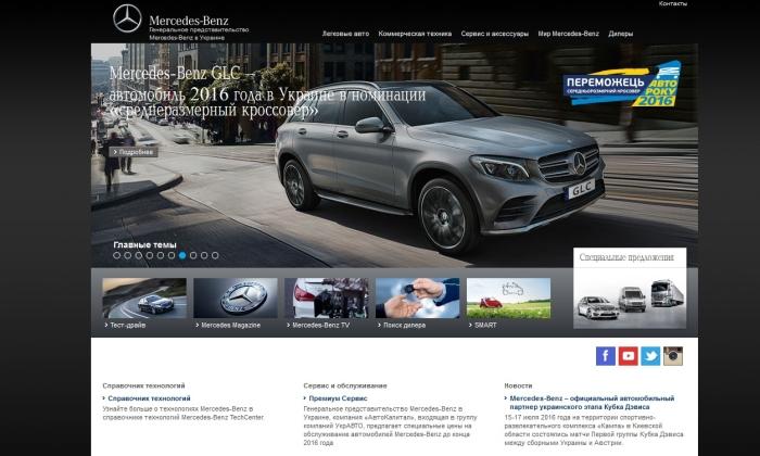 Mercedes-Benz сайт