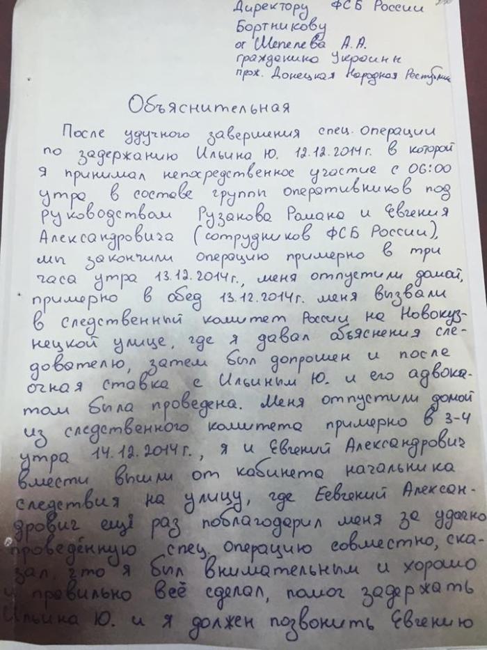 Олександр Шепєлєв пояснювальна ФСБ
