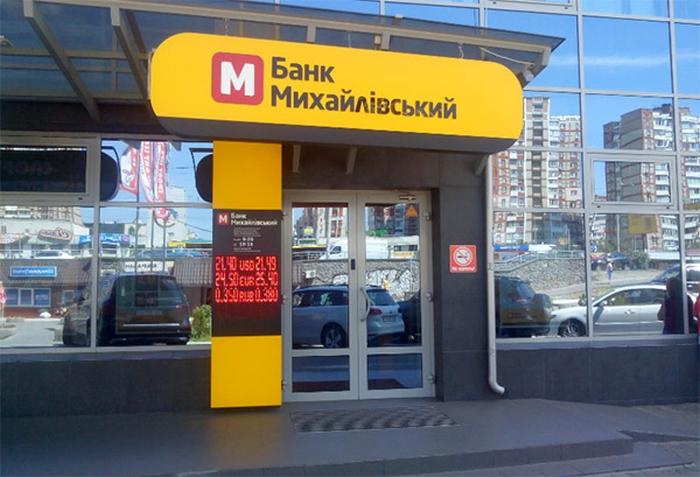 ПАТ «Банк Михайлівській»