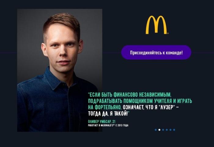 співробітники McDonald's в Естонії