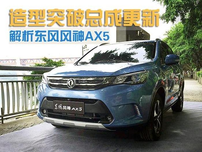 кросовер Dongfeng AX5
