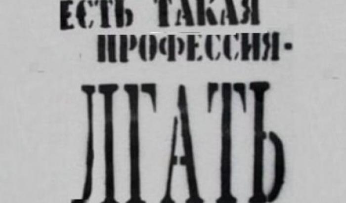 фейки кремля