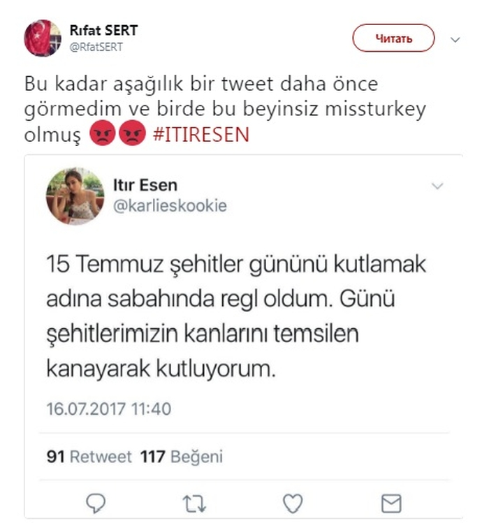 Ітір Есен пост