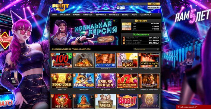 казино pointloto1